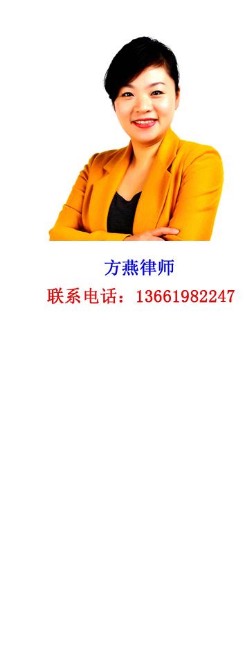 方燕+电话-中.jpg