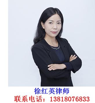 徐红英+电话1.jpg